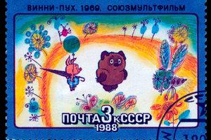Die sowjetische Verfilmung des Kinderbuchklassikers ist auf einer Briefmarke verewigt worden.